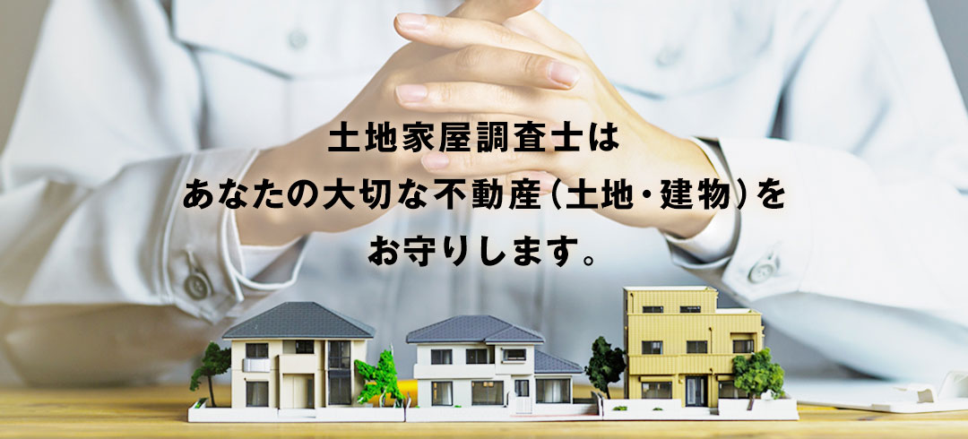 土地家屋調査士は、あなたの大切な不動産(土地・建物)をお守りします。